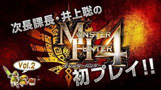 Monster Hunter 4 - Jugabilidad (2)